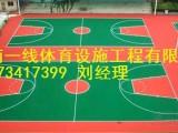 湘西保靖县硅PU篮球场价格 专业施工设计湖南一线体育