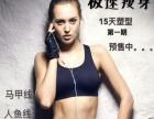济南**极速维密瘦身课程预售中 卡古健身服务中心