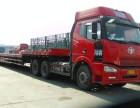 天津庆源物流至全国各地货物运输 行李托运 长途搬家 整车零担