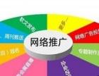 东营同程教育培训开始了 网络推广网络营销就选东营同