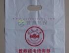 厂家制作购物袋 塑料袋 背心袋 手提袋