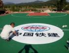 深圳福田承包篮球场地施工 各种运动场地建设/翻新/免费设计