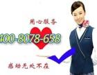 欢迎进入 芜湖长虹空调(全国联保)长虹售后服务总部电话