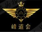 峰道会跆拳道联盟加盟