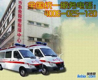 南京120救护车出租专业长途4006-025-120重症监护