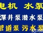北京海淀区水泵维修中心 专注水泵维修保养 深井泵安装销售