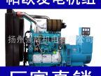 400KW帕欧系列NT271ZW无刷柴油发电机组配上海斯坦福电机
