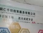 千铧新文教育培训学校