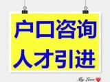 2020惠州市人才引进入户条件