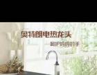 奥特朗热水器销售、安装、维修
