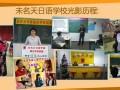 未名天日语网校7周年庆典 专访:一顾一问的坚持