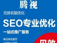 网站优化广州推广公司百度seo/sem托管200起