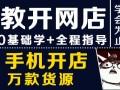 郑州专业淘宝培训/网店创业