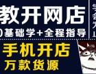 衢州专业淘宝培训/网店创业