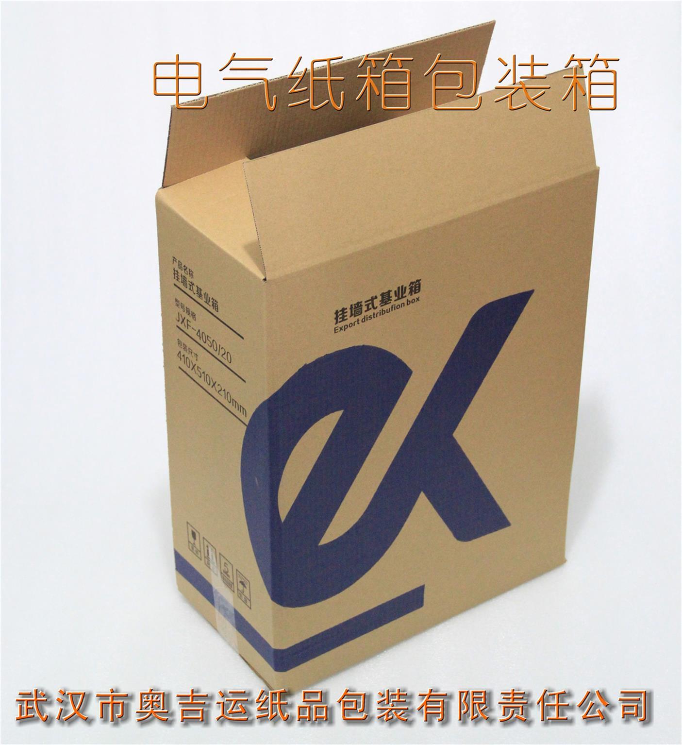 湖北食品纸盒哪家好 发货纸箱 价格优惠