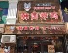 北京chicken suutak s炸鸡加盟费 韩国炸鸡
