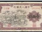 大连收受吸收一版人夷易近币,夷易近国纸币,48年纸币,49年纸币