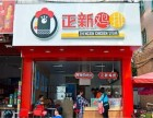 上海正新鸡排加盟费用