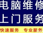 武汉秦园东路 电脑上门装机服务