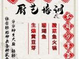 武汉美食培训班