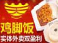 香江鸡脚饭加盟