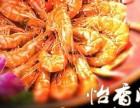 怡香阁香辣虾加盟费多少钱