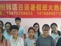济宁兖州曲阜日语韩语培训班