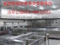 松江区洞泾镇饭店酒店油烟机清洗公司鼓风机净化器清洗维修
