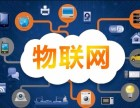 广州中星物联网培训