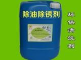 中山金属除油清洗剂认准鑫阳环保牌免费提供样品试用