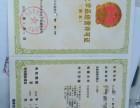浙江舟山注册油品公司,危化证,享受当地税收优惠