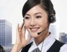 焦作澳柯玛燃气灶售后维修电话+(全市)%售后~服务中心~网站