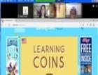 网络学习美国小学课程,怎样选择适合孩子学习英语的培训班