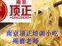 南京正宗大碗皮肚面培训 南京哪里有皮肚面加盟