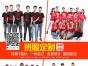 桂林毕业聚会纪念册定制 战友退伍/幼儿园相册制作