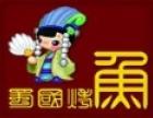 蜀国烤鱼 诚邀加盟