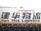 泉州至江浙沪、广东全境往返专线,全国货物代理