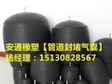 贵州安通橡塑污水管道闭水试压封堵气囊闭水堵
