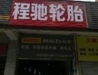 春节正常营业!轮胎电瓶救急
