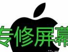 海淀低价换屏 苹果 黑莓 小米 华为 三星专业维修