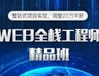 上海web前端培训,0基础成为web全栈工程师