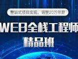 上海web前端培训,线下面授培训,六大校区就近免费试学