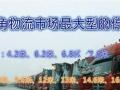 嘉兴到深圳东莞惠州回程车返程车大货车出租