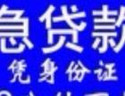 扬州仪征急用钱小额信贷无抵押利息低当场下款