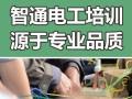 电工考证培训电工证复审来东莞长安智通培训中心