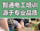 东莞南城电工培训