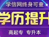 深圳学历提升机构哪家好 拿要多久啊