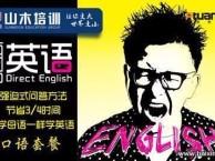 嘉定江桥零基础英语学习班瞄准大品牌山木培训,英语培训价格