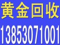 邹城实体店专业高价回收,全国连所138 5307 1001