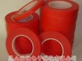 昆山胶带 耐高温红色美纹纸胶带